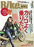 BikeJIN(ばいくじん) 2017年 03 月号 Vol.168 [雑誌]