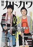 別冊カドカワ 総力特集 ゆず 2009  カドカワムック (カドカワムック 317)