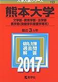 熊本大学(文学部・教育学部・法学部・医学部〈保健学科看護学専攻〉) (2017年版大学入試シリーズ)