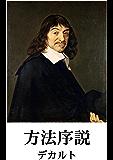 方法序説 哲学文庫