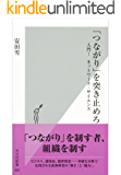 「つながり」を突き止めろ~入門! ネットワーク・サイエンス~ (光文社新書)