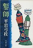鏨師(たがねし) (文春文庫 ひ 1-5)