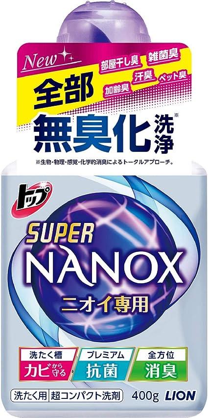 ナノックス ニオイ 専用