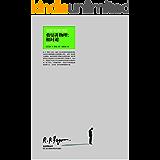 走近费曼丛书:费曼讲物理  相对论(比爱因斯坦更好地诠释了相对论,世界上最容易读懂的相对论)