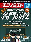 週刊エコノミスト 2017年05月23日号 [雑誌]