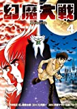 幻魔大戦 Rebirth 4 (少年サンデーコミックススペシャル)