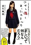 少女と傷とあっためミルク【電子版特別あとがき付き】 (扶桑社BOOKS)