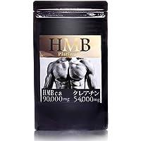 HMB Platinum サプリ HMB90,000mg クレアチン54,000mg サプリメント 450粒国内工場生産
