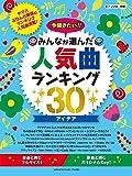 ピアノソロ 今弾きたい!! みんなが選んだ人気曲ランキング30 ~アイデア~ (ピアノソロ/中級)