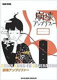 ASIAN KUNG-FU GENERATION「崩壊アンプリファー」     バンド・スコア