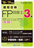 '18~'19年版 最短合格 3級FP技能士