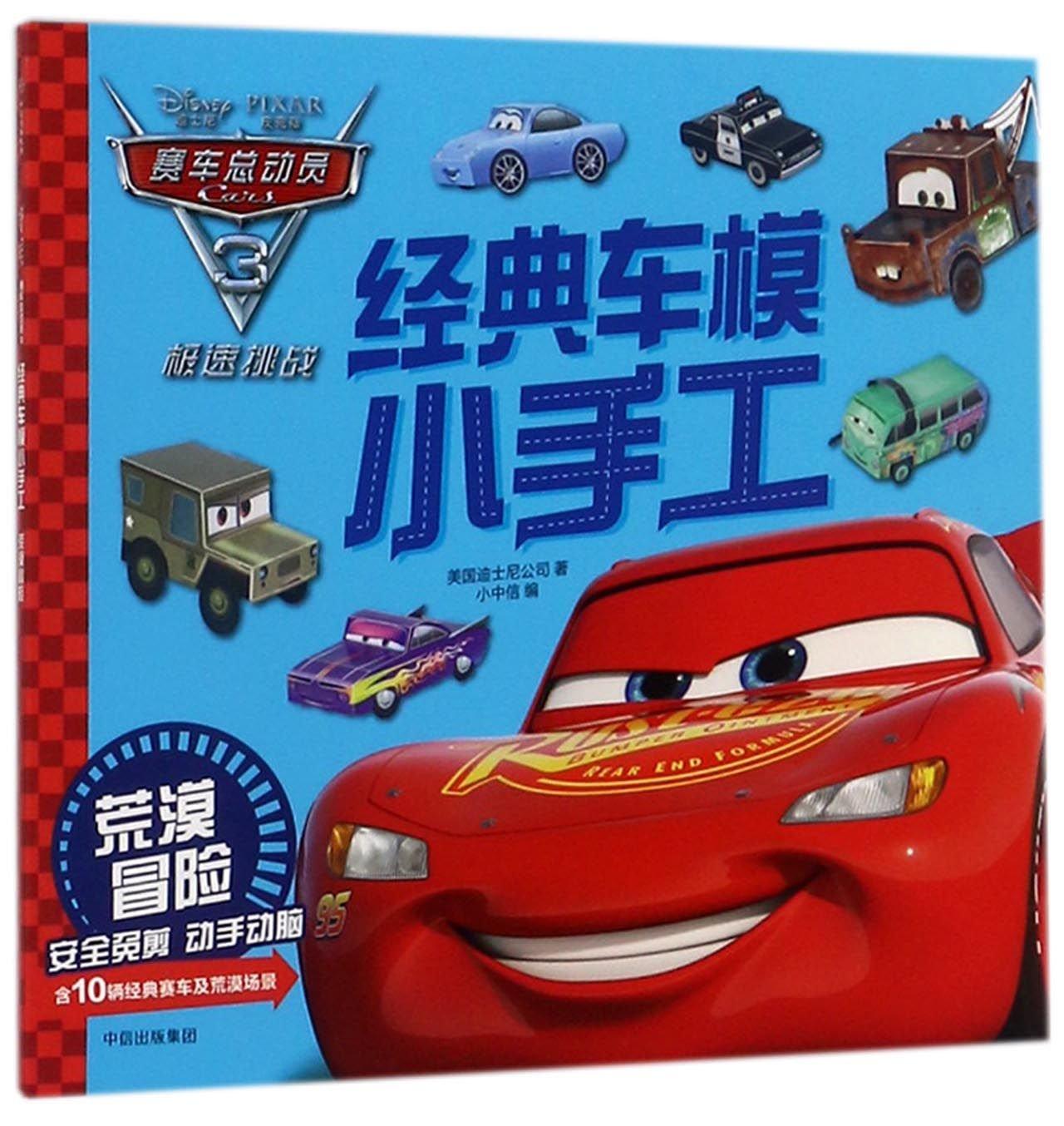 Disney Pixar Cars 3 Desert Race Die Cast Chinese Edition The