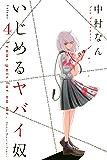 いじめるヤバイ奴(4) (マガジンポケットコミックス)