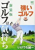 新装版 ゴルフは気持ち 強いゴルフ編 (ニチブンコミックス)