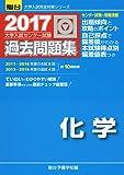 大学入試センター試験過去問題集化学 2017 (大学入試完全対策シリーズ)