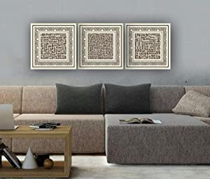 Ayatul Kursi, al-Falaq al-Nas, Islamic Wall Art, Unique Design Canvas Print, Islamic Gifts, Gift for Muslims,3 Pieces,Each pieces are 19.5x19.5 inches(50x50cm) (Kufic Brown)