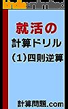 就活の計算ドリル(1) 四則逆算