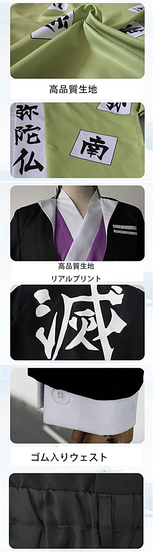 S&C Live 悲鳴嶼行冥コスプレ衣装8点セット (L)