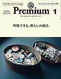 &Premium(アンド プレミアム) 2019年1月号 [尊敬できる、暮らしの道具。] [雑誌]