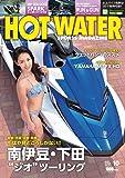 HOT WATER SPORTS MAGAZINE (ホットウォータースポーツマガジン )No.181 2018年 10月号 [雑誌]