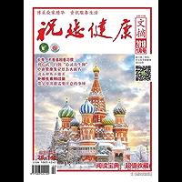 祝您健康·文摘版 月刊 2018年01期