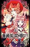薔薇監獄の獣たち(3)(プリンセス・コミックス)