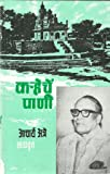 Karheche Pani Vol. 5 (Marathi)