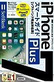 ゼロからはじめる iPhone 7 Plus スマートガイド ソフトバンク完全対応版