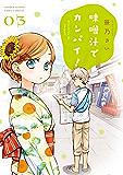 味噌汁でカンパイ!(3) (ゲッサン少年サンデーコミックス)