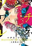 マチネとソワレ (1) (ゲッサン少年サンデーコミックス)