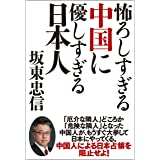 怖ろしすぎる中国に優しすぎる日本人 (一般書)