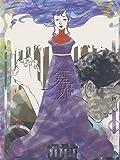 舞姫 [DVD]