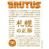 BRUTUS(ブルータス) 2018年 11月15日号 No.881 [札幌の正解]