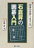 石倉昇の囲碁入門 (囲碁の世界へようこそ)