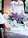 Mon Salon No.01: スクールとサロン運営とセンス磨きのためのスタイルMOOK (SEIBUNDO Mook)