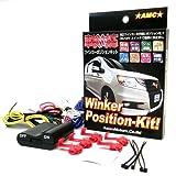 AMC ウィンカーポジションキット、減光調整機能付き、LED対応(AMCオリジナル品)