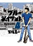 BLUE GIANT (4) (ビッグコミックススペシャル)