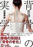 痛みと不調を根本から改善する 背骨の実学