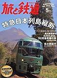 旅と鉄道 2015年 05 月号 [雑誌]