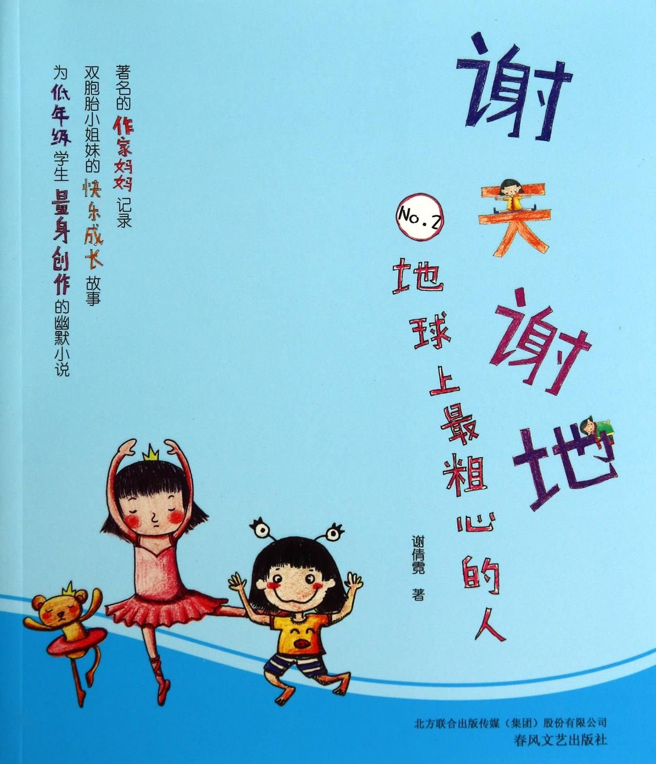 Thankfully - the planet's most careless person (NO.2) (full color phonetic version) - the famous writer mom Xie Qian Ni records. twin little sisters grow up happy stories tailored for lower primary children humorous novels. Meizi ...(Chinese Edition) ebook