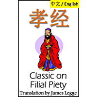Xiao Jing, Classic on Filial Piety: Bilingual Edition, English and Chinese: 孝经 (English Edition)