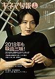 キネマ旬報 2018年1月上旬特別号 No.1767