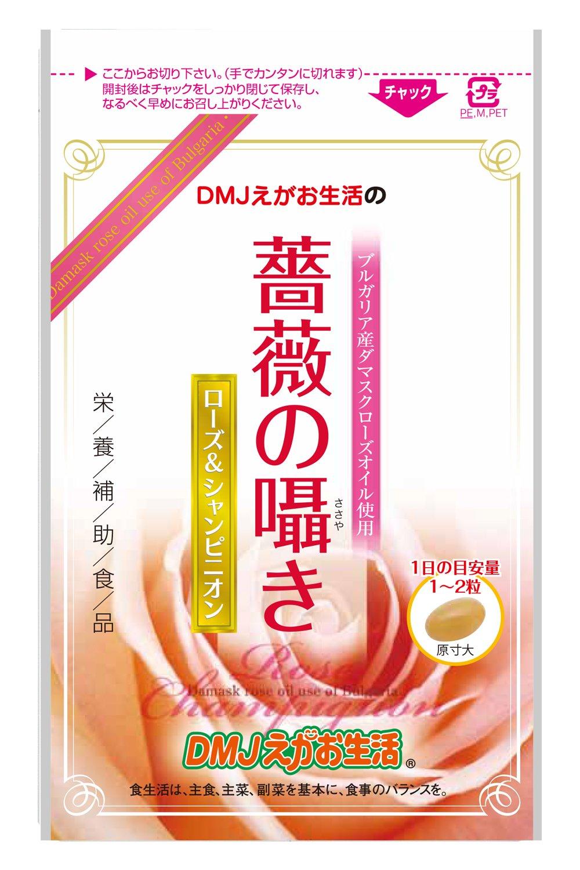 シャンピニオンエキス配合 DMJえがお生活 薔薇の囁きローズ&シャンピニオン 3袋セット B079FHZGNL   3袋セット