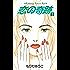恋の奇跡(3) (Kissコミックス)