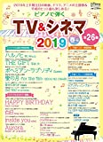 ピアノで弾く TV&シネマ2019春号 (月刊ピアノ 2019年5月増刊)