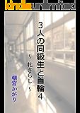 3人の同級生と首輪4: 牝さらし (かがり文庫)