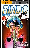 輪道-RINDO- 11巻