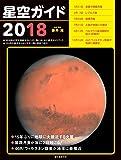 星空ガイド2018
