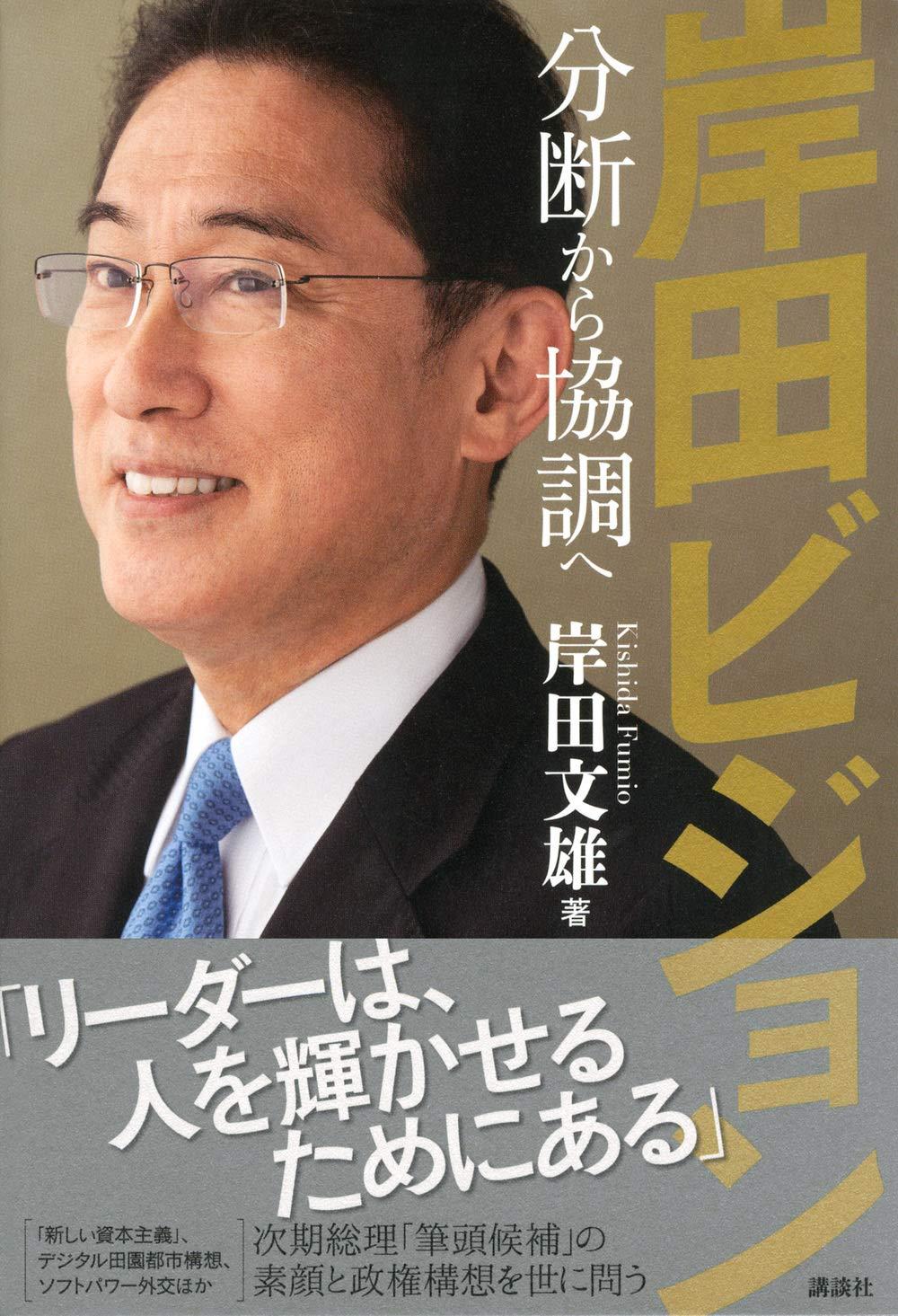 総理 候補 次期