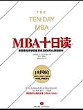 MBA十日读·第四版(完整图文版)